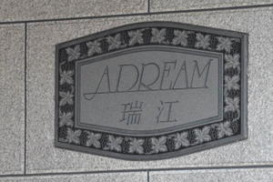 アドリーム瑞江の看板