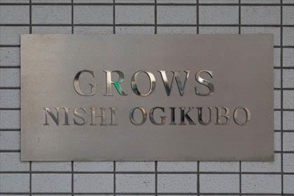 グロース西荻窪の看板