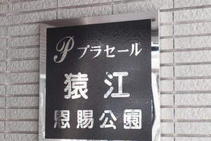 プラセール猿江恩賜公園の看板