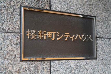 桜新町シティハウスの看板