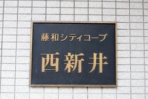 藤和シティコープ西新井の看板