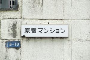 原宿マンションの看板
