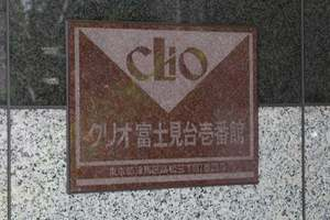 クリオ富士見台壱番館の看板