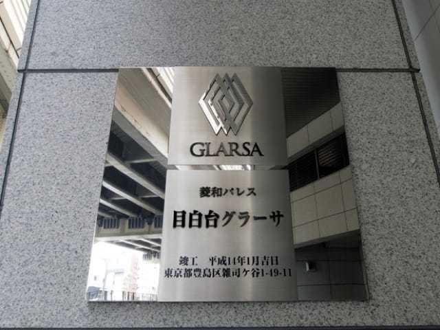 菱和パレス目白台グラーサの看板