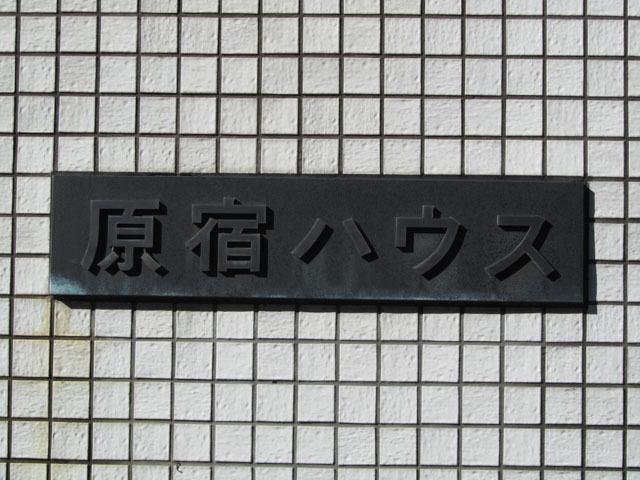 原宿ハウスの看板