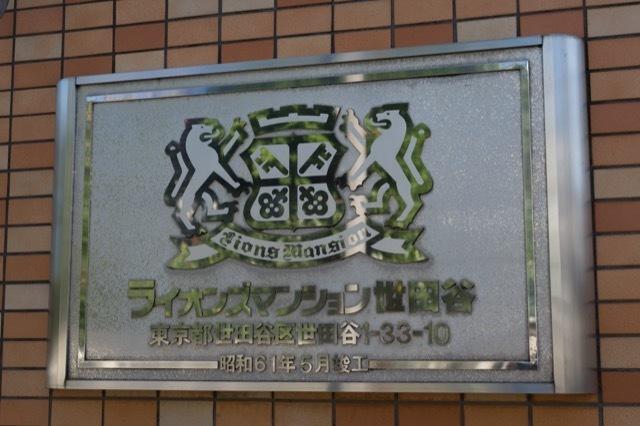 ライオンズマンション世田谷の看板