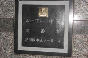 ルーブル中延弐番館の看板
