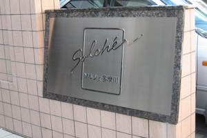ソルシェ多摩川の看板
