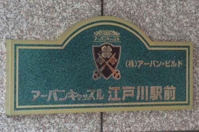 アーバンキャッスル江戸川駅前の看板
