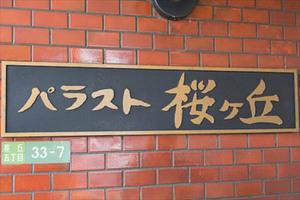 パラスト桜丘の看板