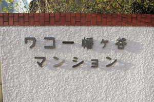 ワコー幡ヶ谷マンションB館の看板