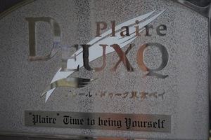 プレールドゥーク東京ベイの看板