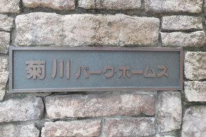 菊川パークホームズの看板