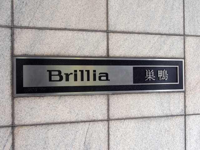 ブリリア巣鴨の看板