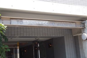 藤和シティコープ町屋の看板