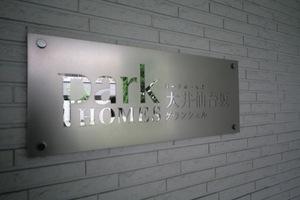 パークホームズ大井仙台坂グランシェルの看板