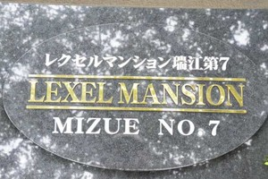 レクセルマンション瑞江第7の看板