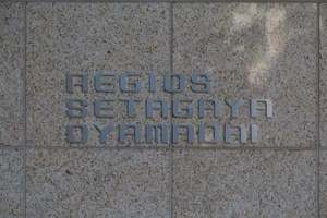 レジオス世田谷尾山台の看板
