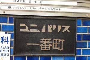 ユニパリス一番町の看板