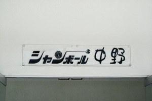 シャンボール中野(中野区)の看板