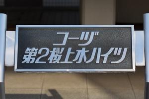 コーヅ第2桜上水ハイツの看板