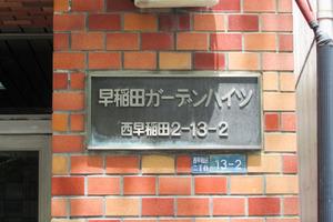 早稲田ガーデンハイツの看板