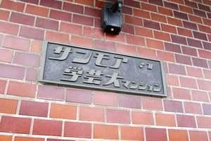 サンモア学芸大マンションの看板