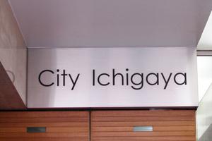 シティー市ヶ谷の看板