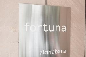 フォルトゥナ秋葉原の看板