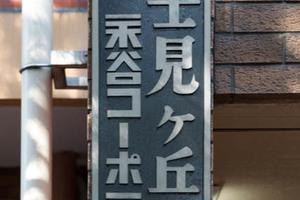 富士見ヶ丘永谷コーポラスの看板