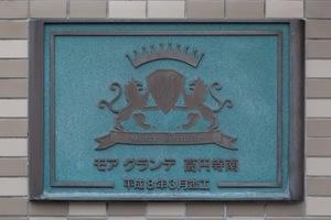 モアグランデ高円寺南の看板