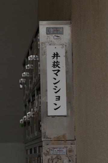 井荻マンションの看板