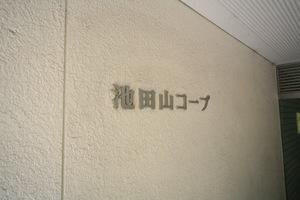 藤和池田山コープの看板