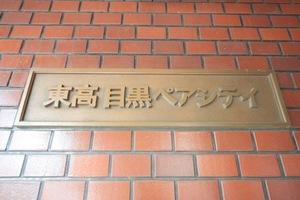 東高目黒ペアシティの看板