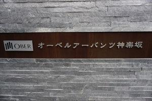 オーベルアーバンツ神楽坂の看板