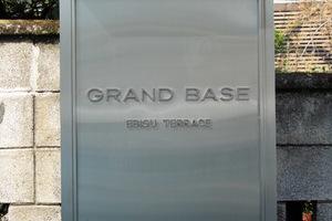 グランドベイス恵比寿テラスの看板