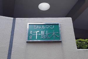 シャルマン文京千駄木の看板