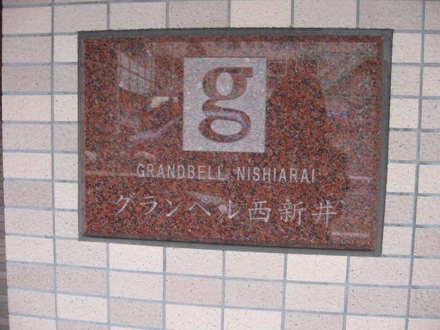 グランベル西新井の看板