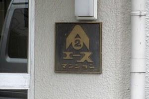 中野エースの看板