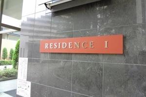 ザレジデンス東京イーストの看板