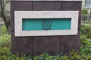 日神デュオステージ田端の看板