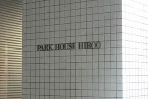 パークハウス広尾の看板