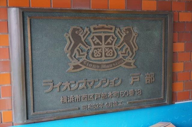 ライオンズマンション戸部の看板