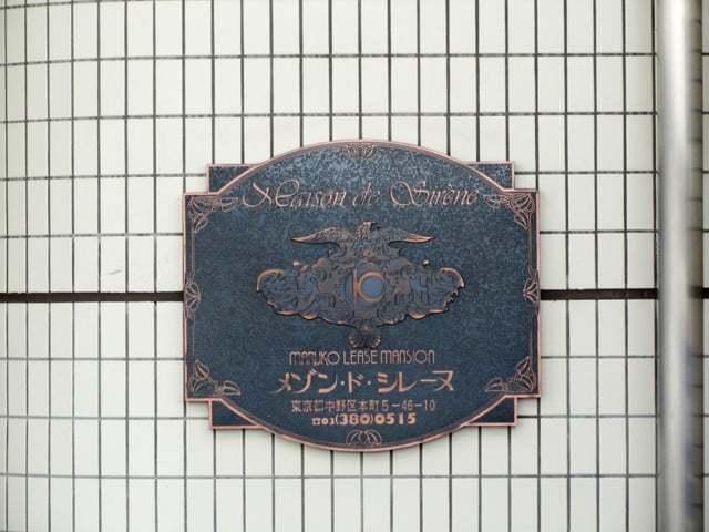 メゾン・ド・シレーヌの看板
