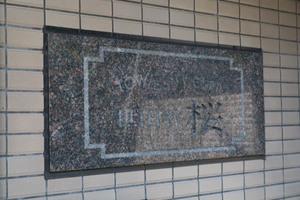 藤和シティコープ世田谷桜の看板