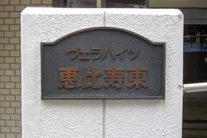 ヴェラハイツ恵比寿東の看板