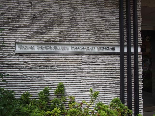 レフィール日本橋浜町二丁目の看板
