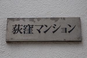 荻窪マンションの看板