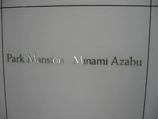 パークマンション南麻布の看板