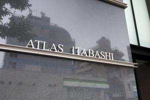 アトラス板橋の看板